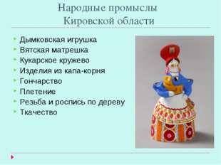 Народные промыслы Кировской области Дымковская игрушка Вятская матрешка Кука