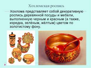 Хохломская роспись Хохлома представляет собой декоративную роспись деревянной