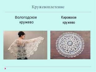 Кружевоплетение Вологодское кружево Кировское кружево
