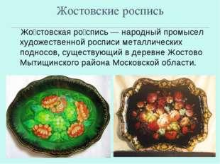 Жостовские роспись Жо́стовская ро́спись — народный промысел художественной ро