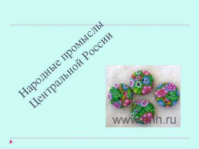 Народные промыслы Центральной России