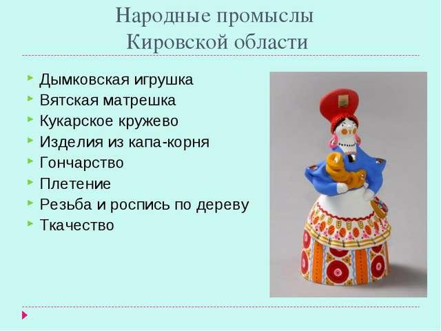 Народные промыслы Кировской области Дымковская игрушка Вятская матрешка Кука...