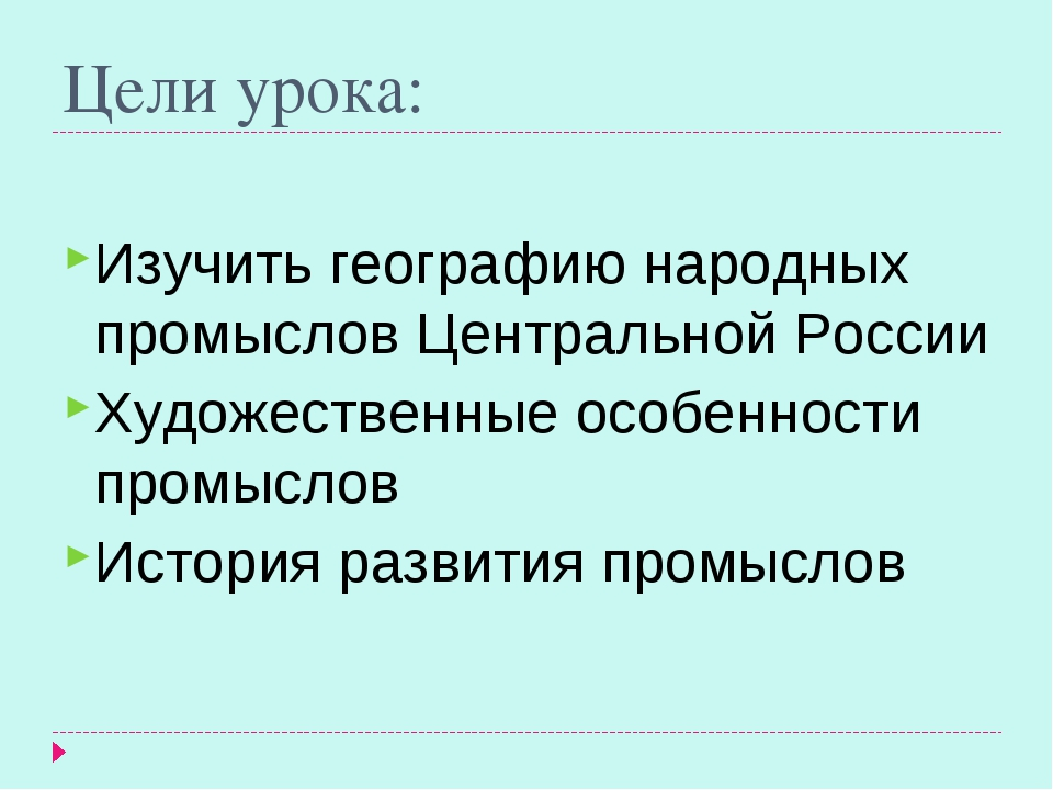 Цели урока: Изучить географию народных промыслов Центральной России Художеств...