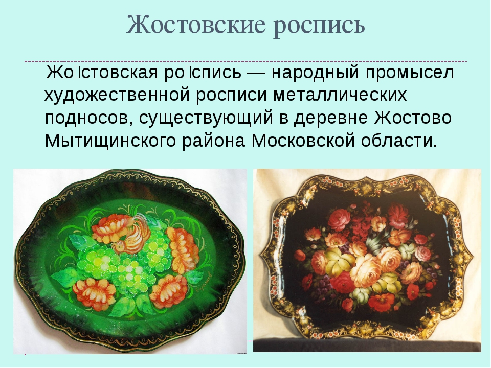 Жостовские роспись Жо́стовская ро́спись — народный промысел художественной ро...