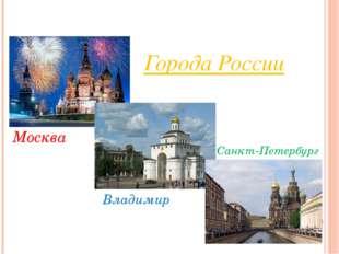 Города России Москва Санкт-Петербург Владимир