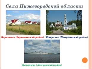 Села Нижегородской области Варнавино (Варнавинский район) Ковернино (Ковернин