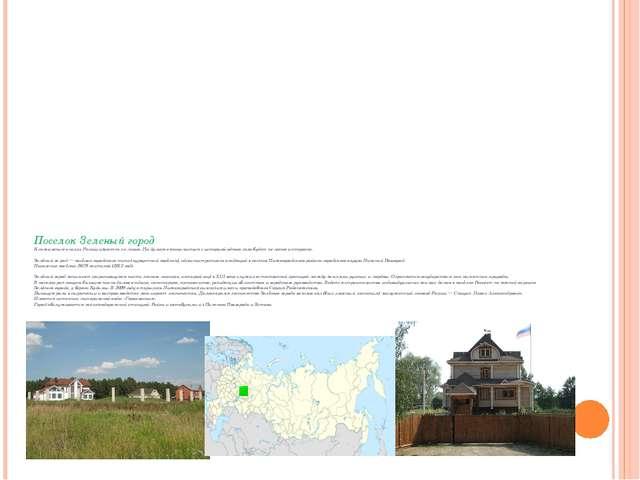 Поселок Зеленый город К сожалению о селах России известно не много. Но думаю...