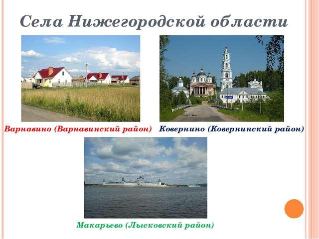 Села Нижегородской области Варнавино (Варнавинский район) Ковернино (Ковернин...
