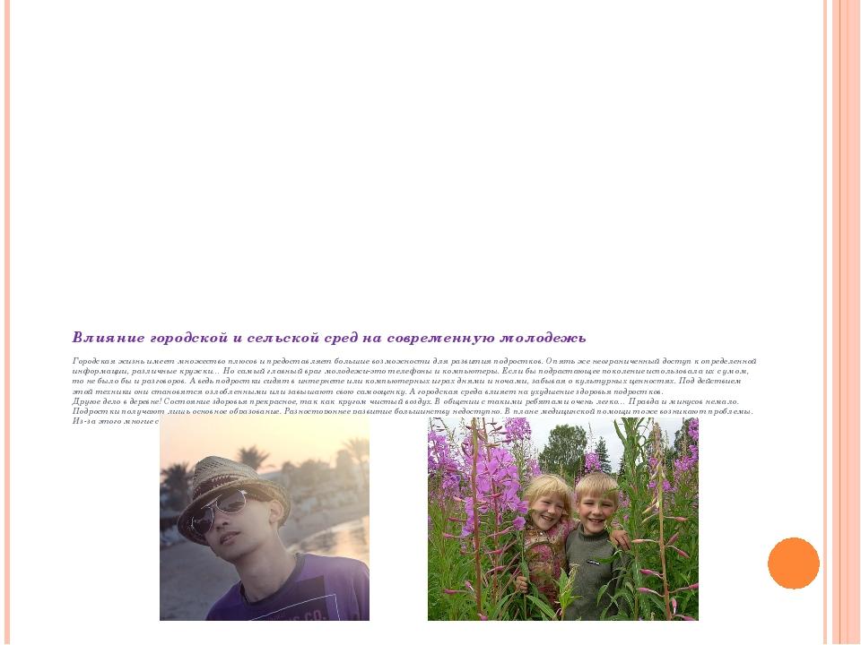 Влияние городской и сельской сред на современную молодежь Городская жизнь име...