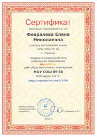 Сертификат о создании сайта школы, класса, кружка...