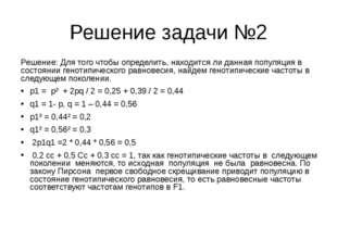 Решение задачи №2 Решение: Для того чтобы определить, находится ли данная поп