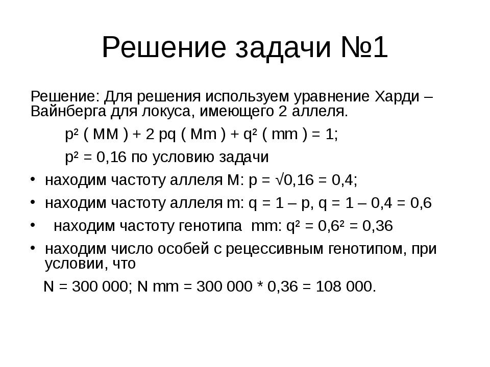 Решение задачи №1 Решение: Для решения используем уравнение Харди – Вайнберга...