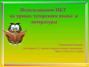 Использование ИКТ на уроках татарского языка и литературы Подготовила материа