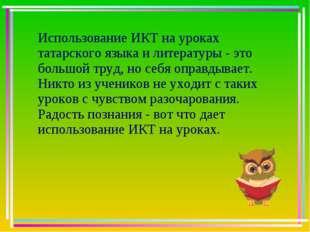Использование ИКТ на уроках татарского языка и литературы - это большой труд