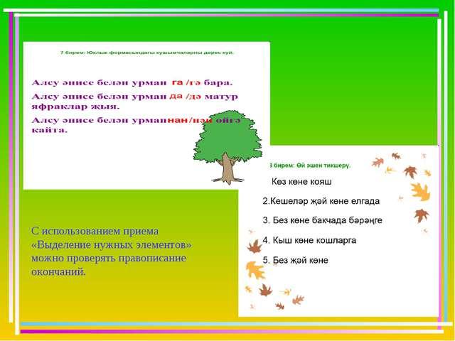С использованием приема «Выделение нужных элементов» можно проверять правопис...