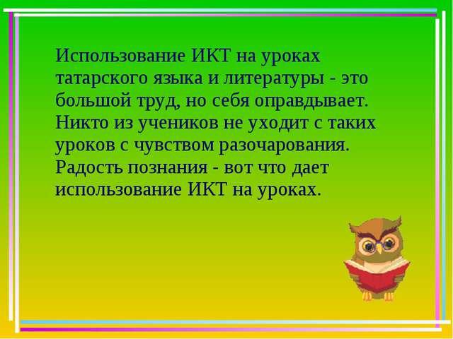 Использование ИКТ на уроках татарского языка и литературы - это большой труд...