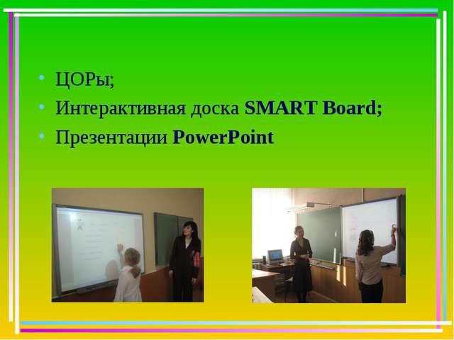 ЦОРы; Интерактивная доска SMART Воard; Презентации PowerPoint
