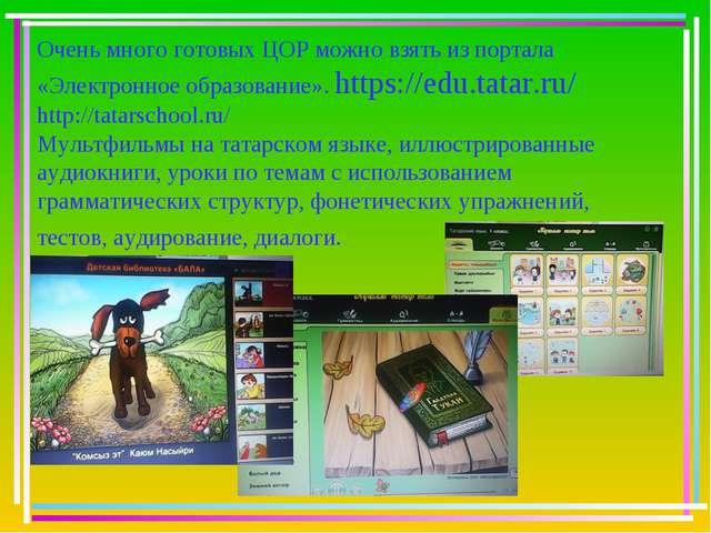 Очень много готовых ЦОР можно взять из портала «Электронное образование». htt...