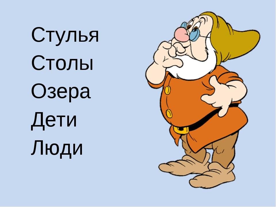 Стулья Столы Озера Дети Люди