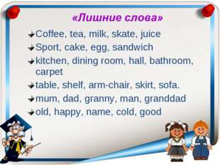 Coffee, tea, milk, skate, juice Sport, cake, egg, sandwich kitchen, dining ro