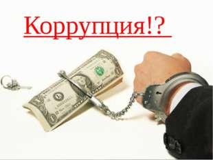 Что такое коррупции!? Коррупция!?