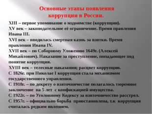 Основные этапы появления коррупции в России. XIII – первое упоминание о мздо