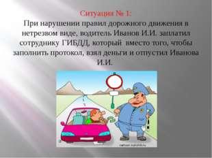 Ситуация № 1: При нарушении правил дорожного движения в нетрезвом виде, води