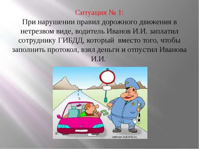 Ситуация № 1: При нарушении правил дорожного движения в нетрезвом виде, води...