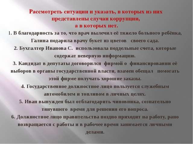 Рассмотреть ситуации и указать, в которых из них представлены случаи коррупци...
