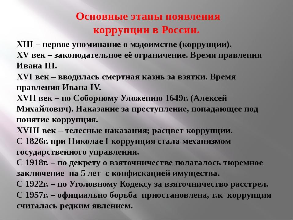 Основные этапы появления коррупции в России. XIII – первое упоминание о мздо...