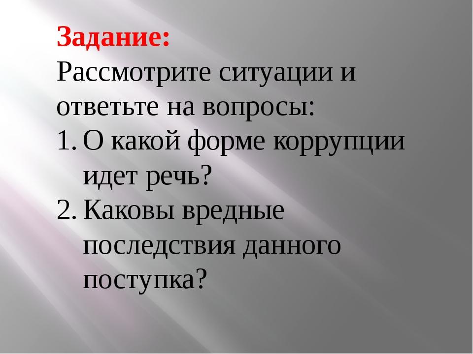 Задание: Рассмотрите ситуации и ответьте на вопросы: О какой форме коррупции...