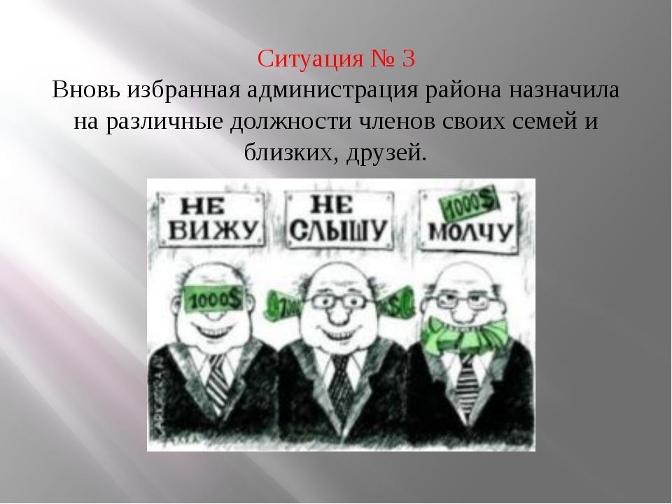 Ситуация № 3 Вновь избранная администрация района назначила на различные дол...