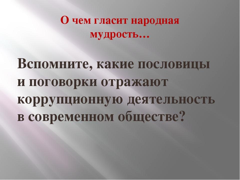 О чем гласит народная мудрость… Вспомните, какие пословицы и поговорки отраж...