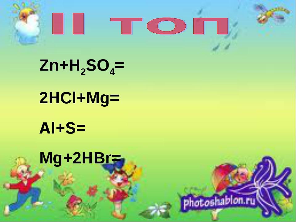 Zn+H2SO4= 2HCl+Mg= Al+S= Mg+2HBr=