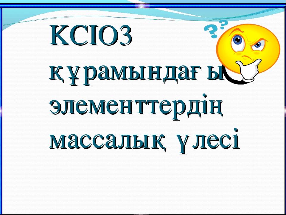KCIO3 құрамындағы элементтердің массалық үлесі