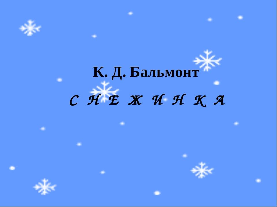 К. Д. Бальмонт С Н Е Ж И Н К А