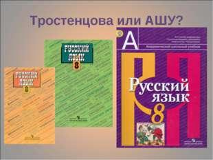 Тростенцова или АШУ?