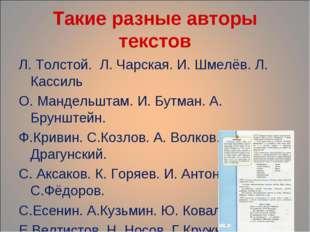 Такие разные авторы текстов Л. Толстой. Л. Чарская. И. Шмелёв. Л. Кассиль О.