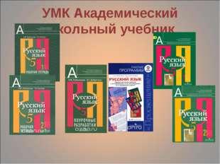 УМК Академический школьный учебник