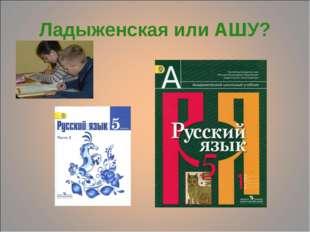 Ладыженская или АШУ?