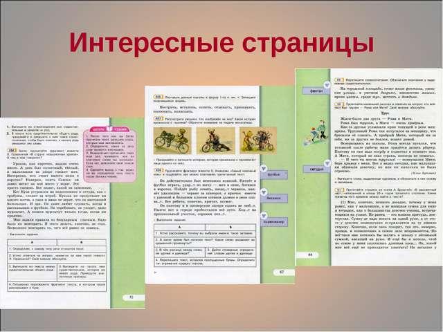 Интересные страницы