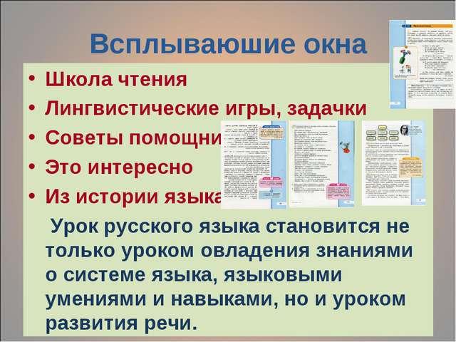 Всплываюшие окна Школа чтения Лингвистические игры, задачки Советы помощника...
