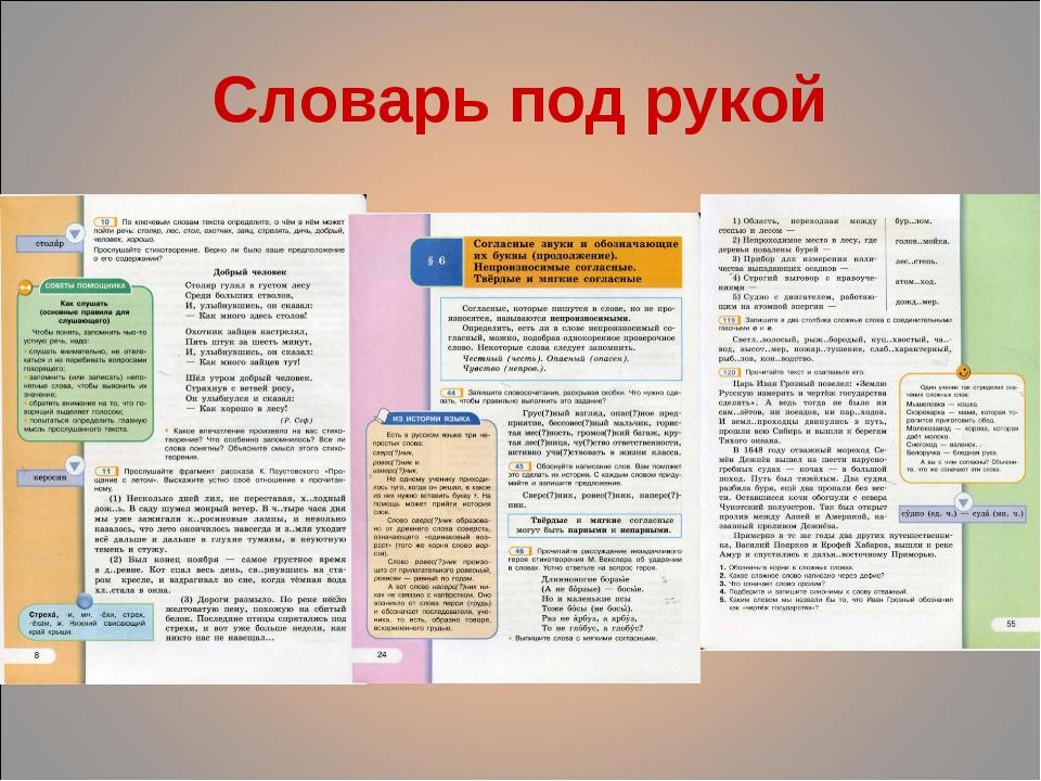 Словарь под рукой