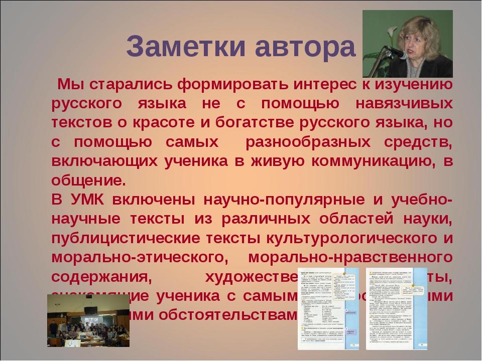 Заметки автора Мы старались формировать интерес к изучению русского языка не...