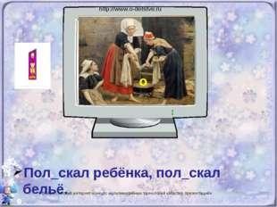 Пол_скал ребёнка, пол_скал бельё. а о http://www.o-detstve.ru II Всероссийски