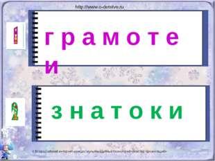 о м р т а г и е а к и з о т н г р а м о т е и з н а т о к и http://www.o-dets