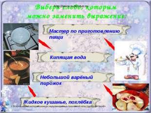 Мастер по приготовлению пищи Кипящая вода Небольшой варёный пирожок Жидкое ку