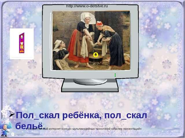 Пол_скал ребёнка, пол_скал бельё. а о http://www.o-detstve.ru II Всероссийски...