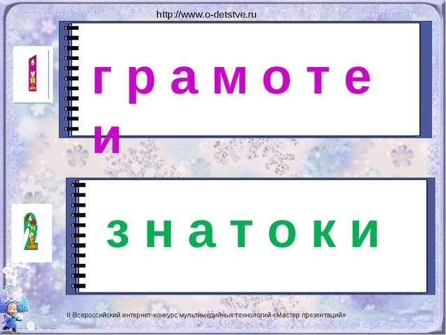 о м р т а г и е а к и з о т н г р а м о т е и з н а т о к и http://www.o-dets...