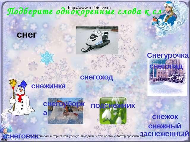 снег Подберите однокоренные слова к слову: http://www.o-detstve.ru II Всеросс...